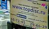 Top Disc, магазин